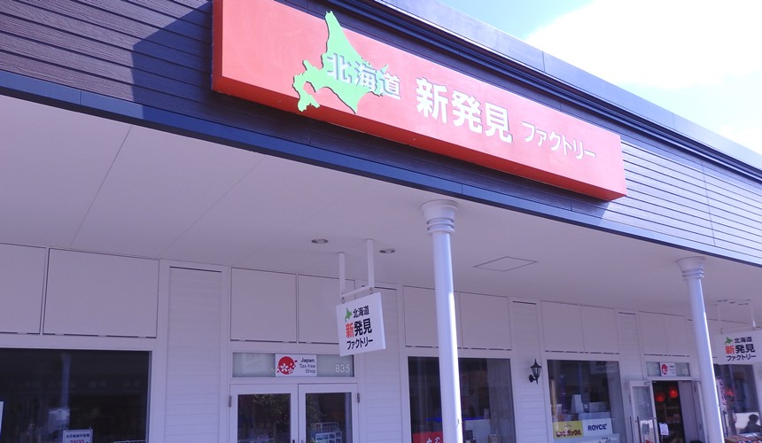 新千岁机场旁,北海道必逛最大购物城「Chitose Outlet Mall Rera」内的新发现Factory(新発见ファクトリー)