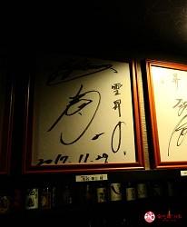 北海道札幌高CP值推薦鐵板燒專門店「雪昇」的店內有火腿鬥士隊隊員杉谷拳士的簽名