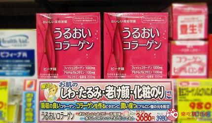 札幌必逛药妆「SUNDRUG 狸小路2丁目店」贩售的「うるおいコラーゲン」