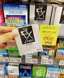 札幌必逛藥妝「SUNDRUG 狸小路2丁目店」販售的Santen FX NEO眼藥水
