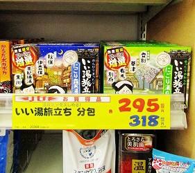 札幌必逛藥妝「SUNDRUG 狸小路2丁目店」販售的碳酸泡澡錠