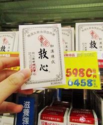 札幌必逛藥妝「SUNDRUG 狸小路2丁目店」販售的「救心」