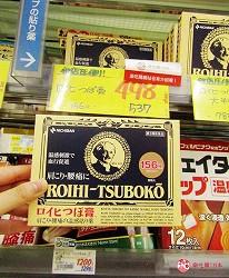 札幌必逛藥妝「SUNDRUG 狸小路2丁目店」販售的Roihi-tsuboko 肩酸腰痛溫感貼布
