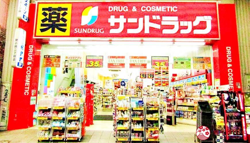 札幌必逛藥妝!快帶優惠券來「SUNDRUG 狸小路2丁目店」血拼!