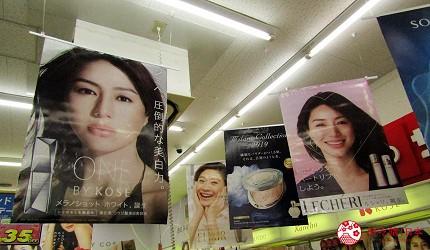 札幌必逛藥妝「SUNDRUG 狸小路2丁目店」的各品牌的形象廣告海報