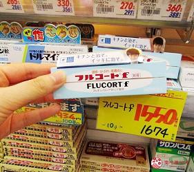 札幌必逛藥妝「SUNDRUG 狸小路2丁目店」販售的潤膚康皮膚軟膏