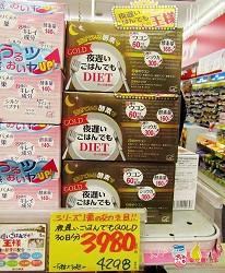 札幌必逛藥妝「SUNDRUG 狸小路2丁目店」販售的新谷酵素黃金限定版