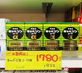 札幌必逛藥妝「SUNDRUG 狸小路2丁目店」販售的Cabagin Kowa α 胃腸藥