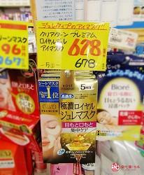 札幌必逛藥妝「SUNDRUG 狸小路2丁目店」販售的CLERA TURN頂級凝膠眼膜