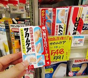 札幌必逛藥妝「SUNDRUG 狸小路2丁目店」販售的小林製藥液體絆創膏