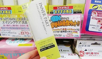 札幌必逛药妆「SUNDRUG 狸小路2丁目店」贩售的自家品牌产品 Inner Part 防晒乳液