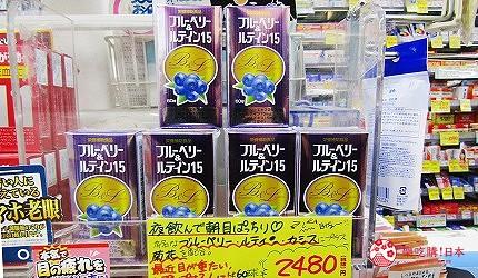 札幌必逛藥妝「SUNDRUG 狸小路2丁目店」販售的藍莓&葉黃素15營養顆粒