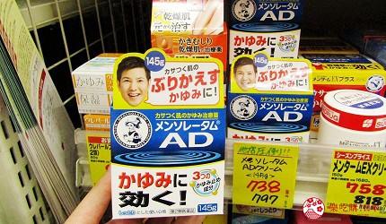 札幌必逛藥妝「SUNDRUG 狸小路2丁目店」販售的曼秀雷敦止癢消炎軟膏
