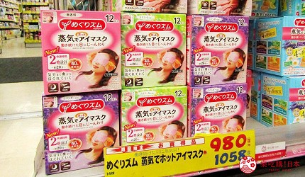 札幌必逛藥妝「SUNDRUG 狸小路2丁目店」販售的花王蒸氣眼罩