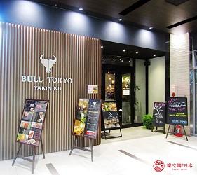 北海道A5和牛札幌燒肉專門店推薦「BULL TOKYO」的店門口照片