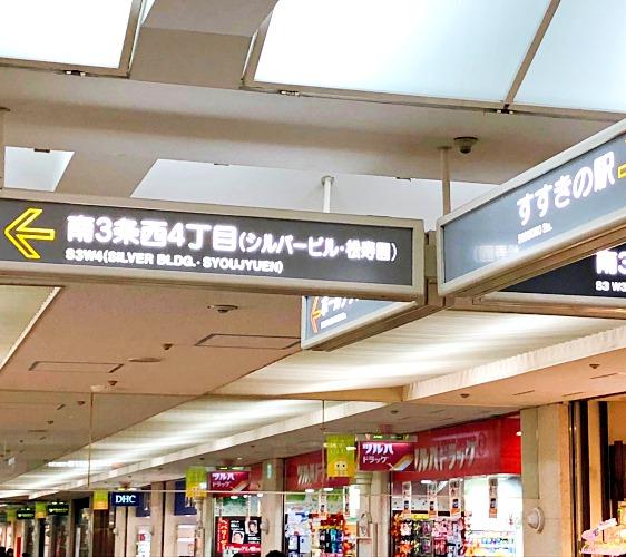 札幌生啤酒成吉思汗烤肉、螃蟹與和牛店家推薦「麒麟啤酒園」交通方式