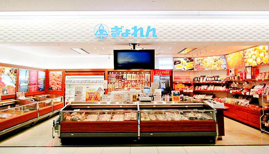 北海道回國前買海產伴手禮推薦!新千歲機場「北海道漁連」帝王蟹、干貝通通有