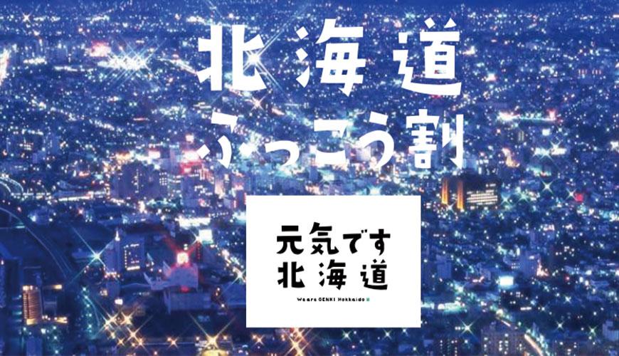现在玩北海道最便宜!日本「北海道复兴折扣」最高住宿3折优惠