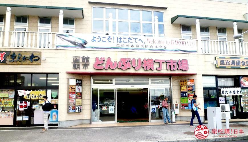 北海道自由行函館一日遊自助旅行,函館朝市門口