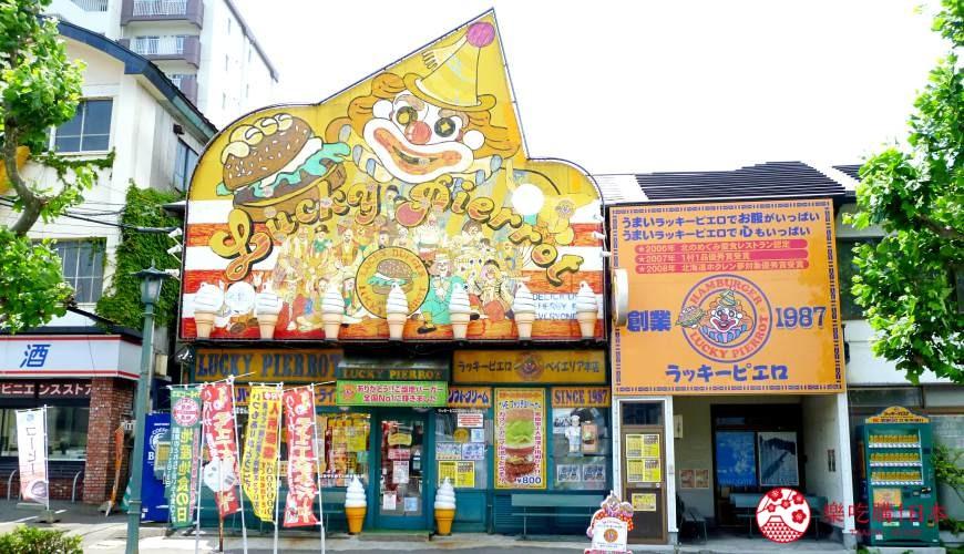 北海道自由行函館一日遊自助旅行,函館的「小丑漢堡」的店門口