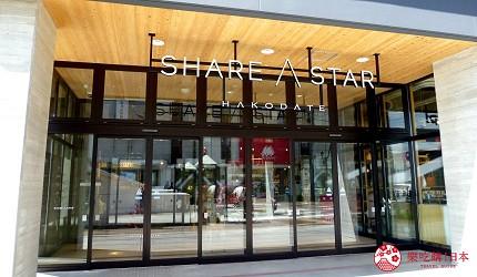北海道自由行函館一日遊自助旅行,函館的「SHARE STAR函館」門口
