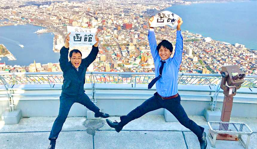 现在玩北海道最便宜!日本「北海道復兴折扣」也可以去函馆享受优惠