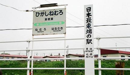 花咲線行經日本最東邊的車站