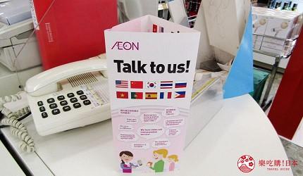 北海道必逛連鎖大型購物中心「AEON 千歲店」提供翻譯服務