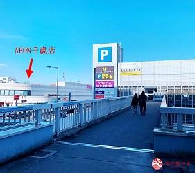 北海道必逛連鎖大型購物中心「AEON 千歲店」的交通方式步驟三