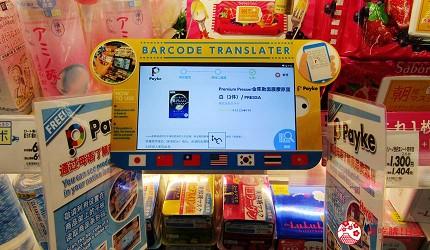 北海道必逛連鎖大型購物中心「AEON 千歲店」的商品資訊翻譯機器「Payke」