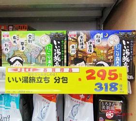 札幌狸小路必逛药妆推荐「SUNDRUG 狸小路2丁目店」贩卖的碳酸泡澡锭