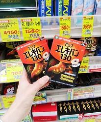 札幌狸小路必逛药妆推荐「SUNDRUG 狸小路2丁目店」贩卖的易利气磁力贴130
