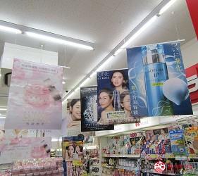 札幌狸小路必逛药妆推荐「SUNDRUG 狸小路2丁目店」的品牌的形象广告海报