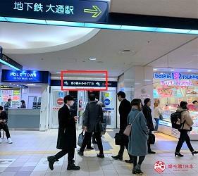 札幌狸小路吃和牛海鮮店「北海道朝市」的交通方式步驟一
