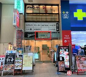 札幌狸小路吃和牛海鮮店「北海道朝市」的交通方式步驟三