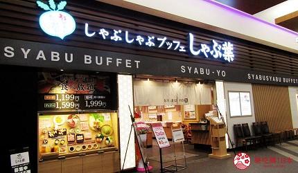 北海道札幌最大規模商場「AEON MALL 札幌發寒店」的餐廳「しゃぶ葉」