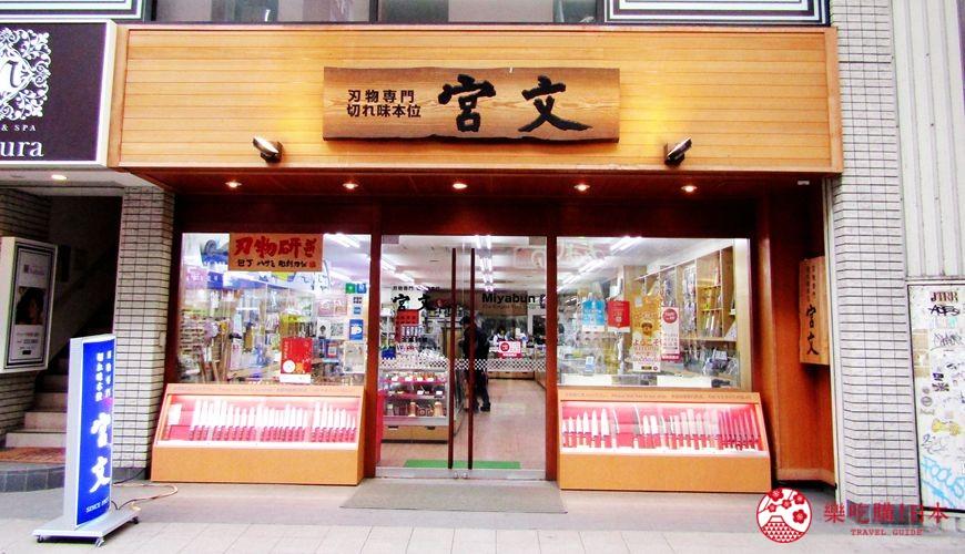 札幌買刀推薦百年刀具專門店「宮文」:92年老店菜刀超好切!