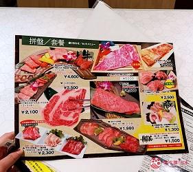 北海道札幌只用A4、A5高等级和牛的人气烧肉店「NANKOU园」的菜单
