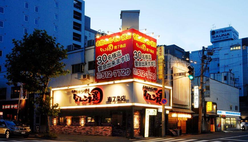 北海道札幌只用A4、A5高等级和牛的人气烧肉店「NANKOU园」