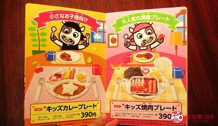 提供包括独家创作料理、和牛及牛肉稀有部分的「牛角」在北海道分店「牛角札幌站前店」提供的儿童餐单