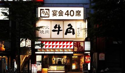 提供包括独家创作料理、和牛及牛肉稀有部分的「牛角」在北海道分店「牛角札幌站前店」的外观