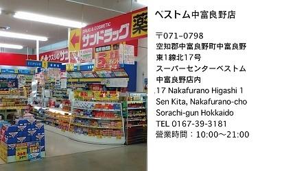 北海道SUNDRUGベストム中富良野店