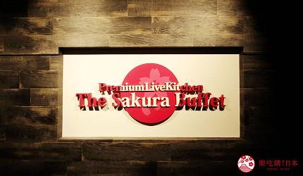 能夠讓你一次吃遍螃蟹、壽司、牛排等100種以上北海道美食的高質量吃到飽自助餐餐廳Premium Live Kitchen 「The Sakura Buffet」的招牌