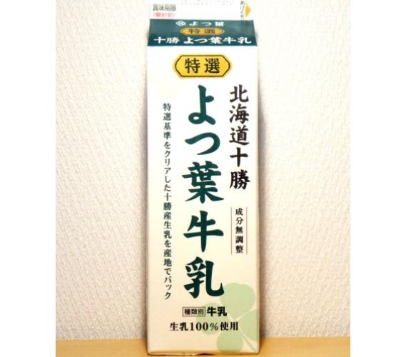 北海道道东必喝的四叶牛奶(よつ叶牛乳)