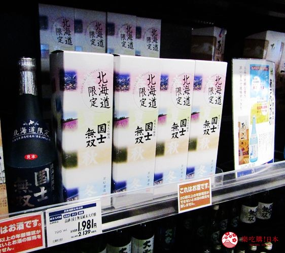 北海道旭川購物推薦必逛永旺夢樂城「AEON MALL 旭川站前」的超市的北海道限定日本酒