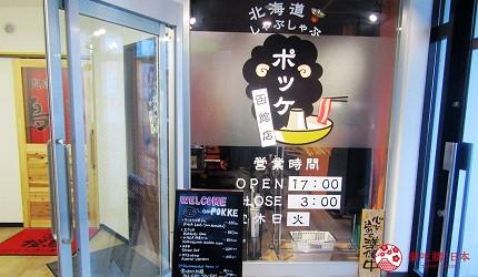 函馆必吃涮涮锅推荐「北海道涮涮锅 Pokke」店门口照片