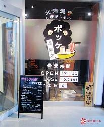函馆必吃涮涮锅推荐「北海道涮涮锅 Pokke」的交通方式步骤四