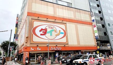 札幌住宿推薦狸小路、二條市場附近「WBF飯店札幌中央」隔壁的百元店大創 DAISO