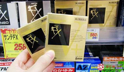 札幌必逛药妆「SUNDRUG 狸小路2丁目店」贩售的 Sante FX V+眼药水