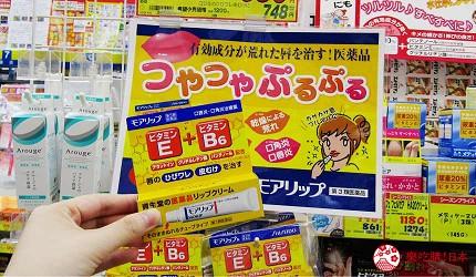 札幌必逛藥妝「SUNDRUG 狸小路2丁目店」販售的 MOILIP 潤唇膏